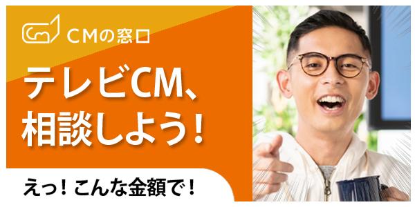 テレビCM制作2