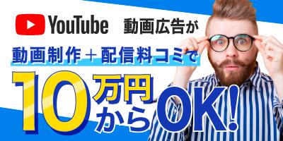 YouTube動画広告の制作・配信プラン
