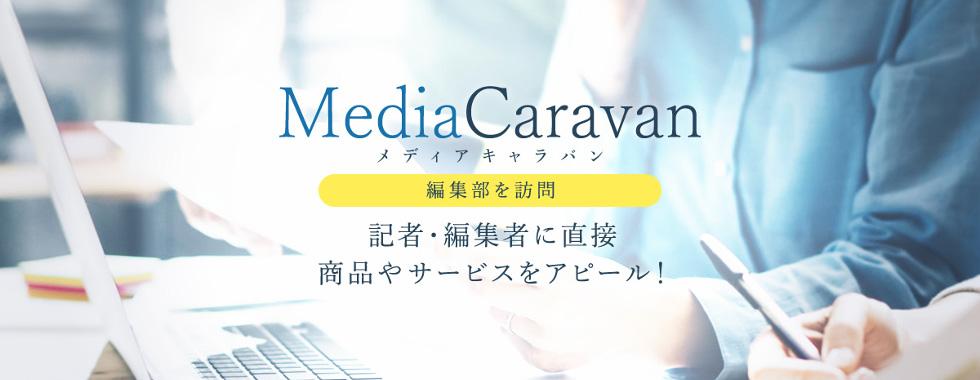 メディアキャラバン