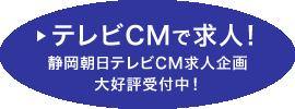 テレビCMで求人!