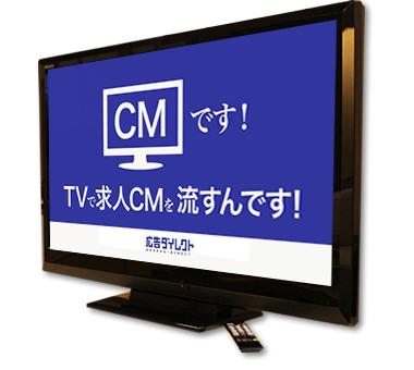TVで求人CMを流すんです!