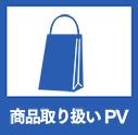 商品取り扱いPV