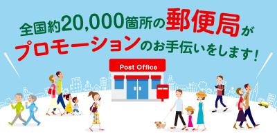 郵便局プロモーション