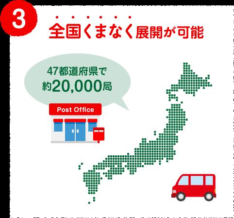 (3)全国くまなく展開が可能 47都道府県で約20,000局
