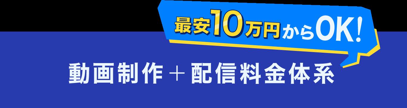 最安10万円からOK! 動画制作+配信料金体系
