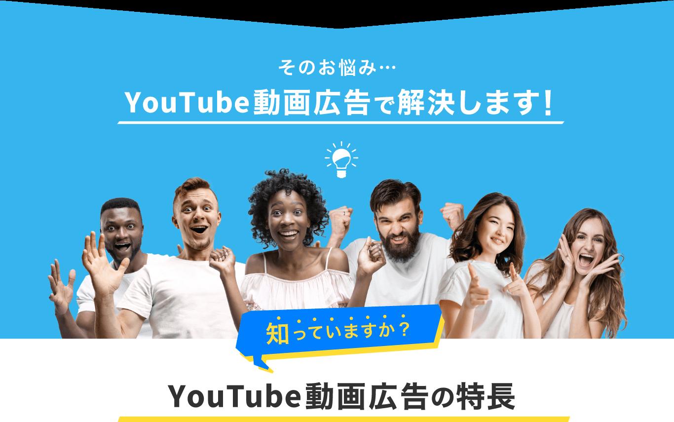 そのお悩み… YouTube動画広告で解決します! 知っていますか? YouTube動画広告の特徴